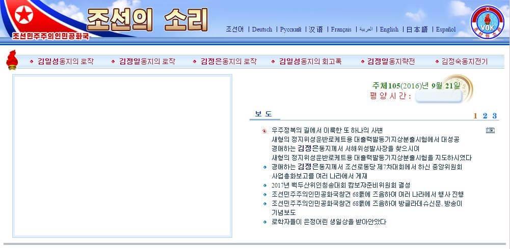 kuzey-kore-28-internet-sitesi